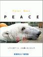 Polar Bear PEACE 20 しろくまピース、20歳になりました