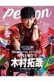 TVガイド PERSON 話題のPERSONの素顔に迫るPHOTOマガジン(88)