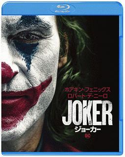ジョーカー ブルーレイ&DVDセット
