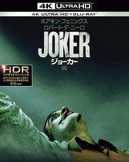 ジョーカー <4K ULTRA HD&ブルーレイセット>