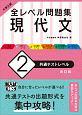 大学入試 全レベル問題集 現代文<新装版> センター試験レベル (2)