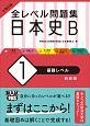 大学入試 全レベル問題集 日本史B<新装版> 基礎レベル (1)
