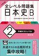 大学入試 全レベル問題集 日本史B<新装版> センター試験レベル (2)