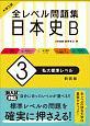 大学入試 全レベル問題集 日本史B<新装版> 私大標準レベル (3)