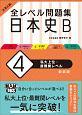 大学入試 全レベル問題集 日本史B<新装版> 私大上位・最難関レベル (4)