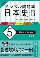 大学入試 全レベル問題集 日本史B<新装版> 国公立大レベル (5)