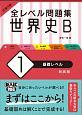 大学入試 全レベル問題集 世界史B<新装版> 基礎レベル (1)