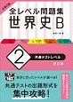 大学入試 全レベル問題集 世界史B<改訂版> センター試験レベル (2)