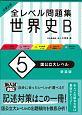 大学入試 全レベル問題集 世界史B<新装版> 国公立大レベル (5)