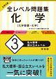 大学入試 全レベル問題集 化学【化学基礎・化学】<新装版> 私大標準・国公立大レベル (3)