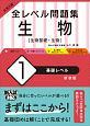 大学入試 全レベル問題集 生物【生物基礎・生物】<新装版> 基礎レベル (1)