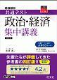 大学入試 共通テスト 政治・経済 集中講義<四訂版>