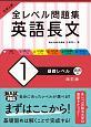 大学入試 全レベル問題集 英語長文<改訂版> 基礎レベル (1)