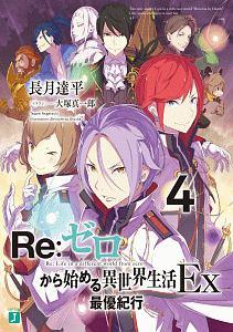 『Re:ゼロから始める異世界生活Ex』長月達平