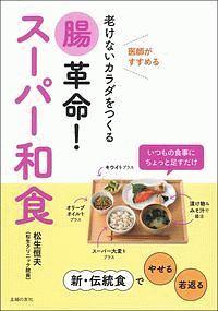 『腸革命!スーパー和食』松生恒夫