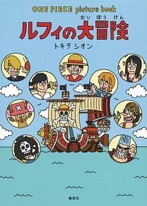 『ONE PIECE picture book ルフィの大冒険』尾田栄一郎