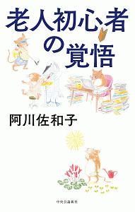 阿川佐和子『老人初心者の覚悟』