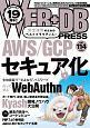 WEB+DB PRESS Webアプリケーション開発のためのプログラミング技(114)