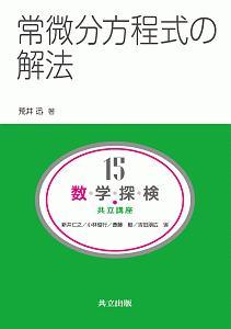 『常微分方程式の解法 共立講座数学探検15』斎藤毅