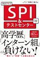 内定プラス SPI&テストセンター 2022