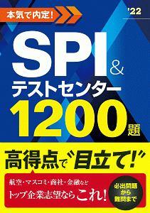 『本気で内定!SPI&テストセンター1200題 2022』ノマド・ワークス