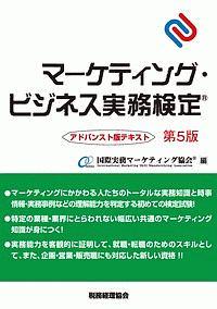 国際実務マーケティング協会『マーケティング・ビジネス実務検定<第5版>』