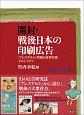 開封・戦後日本の印刷広告 『プレスアルト』同梱広告傑作選 1949-1977