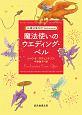 魔法使いのウエディング・ベル (株)魔法製作所 2nd season