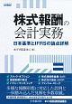 株式報酬の会計実務 日本基準とIFRSの論点詳解