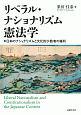 リベラル・ナショナリズム憲法学 日本のナショナリズムと文化的少数者の権利