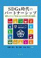 SDGs時代のパートナーシップ 成熟したシェア社会における力を持ち寄る協働へ