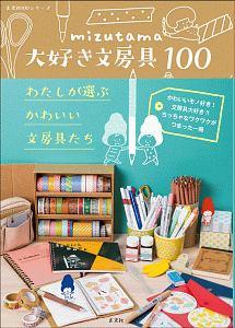 mizutama大好き文房具100