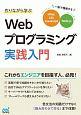 作りながら学ぶWebプログラミング実践入門 一冊で理解するHTML、CSS、JavaScrip