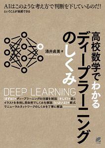 『高校数学でわかるディープラーニングのしくみ』涌井貞美
