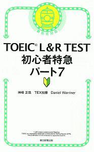 『TOEIC L&R TEST 初心者特急 パート7 TOEIC TEST 特急シリーズ』TEX加藤