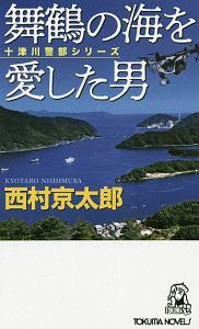 舞鶴の海を愛した男 十津川警部シリーズ