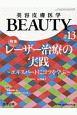 美容皮膚医学BEAUTY 2-12 特集:レーザー治療の実践~エキスパートにコツを学ぶ~ (13)