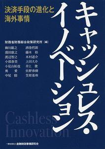 財務省財務総合政策研究所『キャッシュレス・イノベーション』