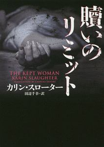 カリン・スローター『The Kept Woman(仮)』