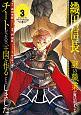 織田信長という謎の職業が魔法剣士よりチートだったので、王国を作ることにしました (3)