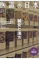 医道の日本 78-12 2019.12 東洋医学・鍼灸マッサージの専門誌(915)