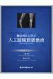 難治例から学ぶ 人工膝関節置換術