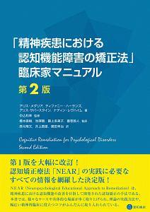 「精神疾患における認知機能障害の矯正法」臨床家マニュアル<第2版>