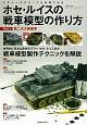 ホセ・ルイスの戦車模型の作り方 第二次大戦戦車 ビギナーモデラーでも実践できる(1)