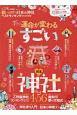 願いが叶う日本の神社ベストランキング 2020