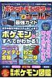 最新ゲーム攻略 ポケットモンスター ソード&シールド最強ガイド