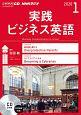 NHKラジオ 実践ビジネス英語 2020.1