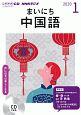 NHKラジオ まいにち中国語 2020.1