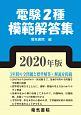 電験2種模範解答集 2020