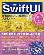 詳細!SwiftUI iPhoneアプリ開発入門ノート iOS13+Xcode11対応